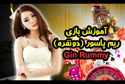 آموزش بازی ریم پاسور (دو نفره) Gin Rummy و ترفندهای برد