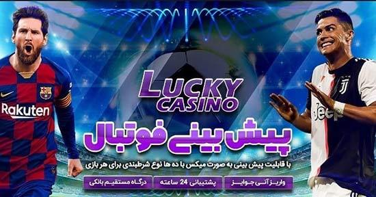 سایت شرط بندی لاکی کازینو lucky casino