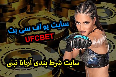 سایت یو اف سی بت UFC BET لینک ورود سایت شرط بندی آریانا نبئی