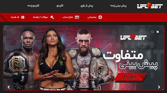 ادرس جدید سایت یو اف سی بت UFCBET