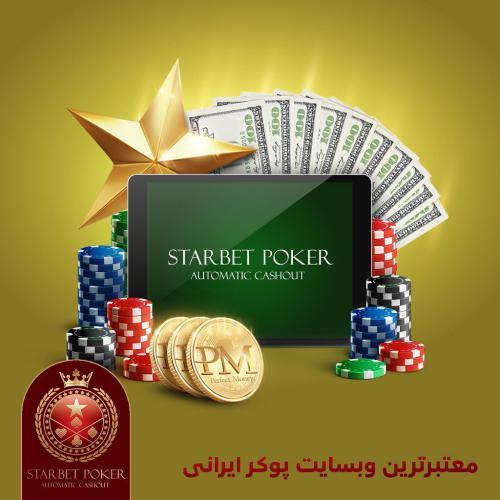 سایت پوکر استاربت Starbet Poker