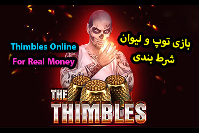 بازی توپ و لیوان Thimbles در بهترین سایت شرط بندی