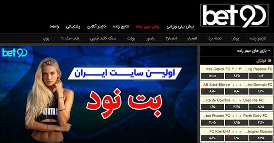آدرس جدید سایت بت ۹۰ فارسی bet90