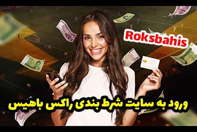سایت شرط بندی رکس باهیس Roksbahis ورود به ادرس بدون فیلتر
