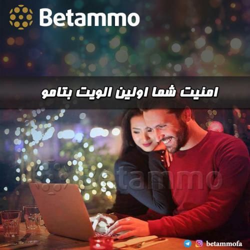 سایت شرط بندی بتامو Betammo