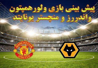 پیش بینی بازی ولورهمپتون واندررز و منچستر یونایتد و ترکیب تیم ها