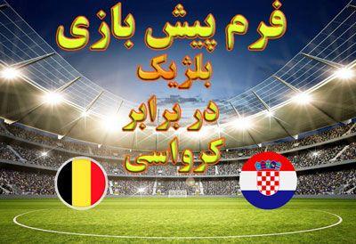 فرم پیش بینی بازی بلژیک در برابر کرواسی دیدار دوستانه