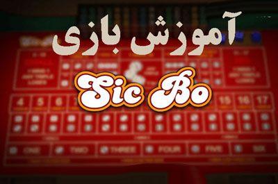 بازی Sic Bo : قوانین Sic Bo و بهترین نکات استراتژی برنده شدن