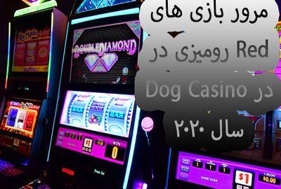 مرور بازی های رومیزی در Red Dog Casino در سال 2021