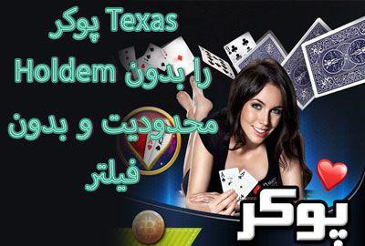 پوکر Texas Holdem را بدون محدودیت و بدون فیلتر و بونوس رایگان